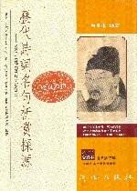 歷代詩詞名句析賞探源 :  又名中國詩詞名句析賞辭典 /