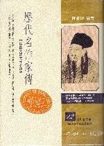 歷代名作家傳 : 中學國文作者詳傳