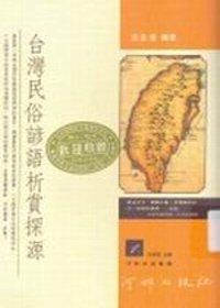 台灣民俗諺語析賞探源