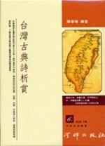 台灣古典詩析賞
