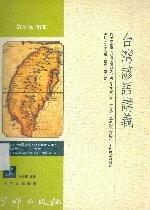 台灣諺語講義