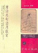 唐詩名句活用教室 /