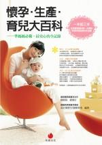 懷孕.生產.育兒大百科:準媽媽必備,最安心的全紀錄