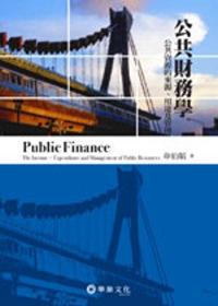 公共財務學:公共資源的來源用途及管理