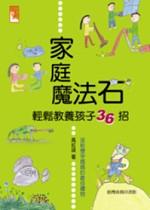家庭魔法石:輕鬆教養孩子36招