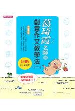 葛琦霞老師的創意作文教學法 /