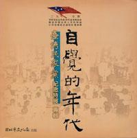 自覺的年代 :  臺灣民眾黨紀念特展專輯 /