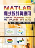 MATLAB程式設計與應用 = Computer programming design and application with matlab