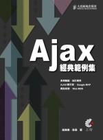 AJAX經典範例集:表單驗證.自訂網頁.AJAX聊天室.Google MAP.網路相簿.Web MSN