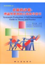 系統的評鑑 :  理論與實務的自我教學指引 = Systematic evalution : a self-instructional guide to theory and practice /