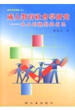 成人教育社會學研究:本土的觀察與省思