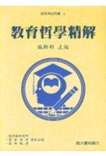 教育哲學精解 /