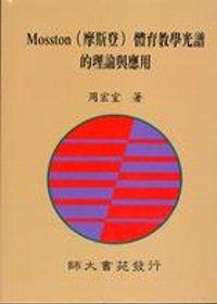 Mosston(摩斯登)體育教學光譜的理論與應用
