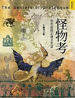怪物考:中世紀的幻想文化誌