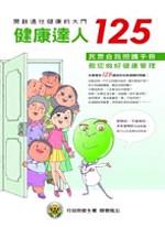 健康達人125 : 民眾自我照護手冊