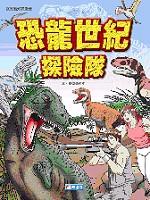 恐龍世紀探險隊 /