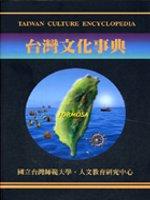 台灣文化事典 =  Taiwan culture encyclopedia /