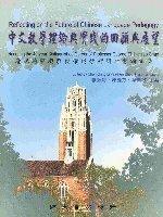 中文教學理論與實踐的回顧與展望:慶祝趙智超教授榮退學術研討會論文集
