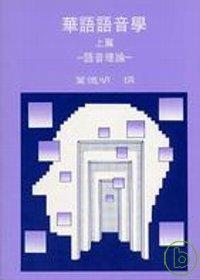 華語語音學 :  語音理論.