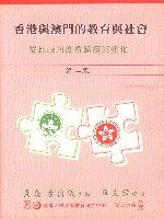 香港與澳門的教育與社會 :  從比較的角度看延續與變化 /