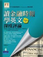 讀金融時報學英文精選集,深度評論
