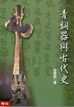 青銅器與古代史