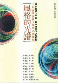 風格的光譜 : 十場臺灣當代文學的心靈饗宴 : 國家臺灣文學館.第一季週末文學對談