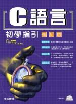 C語言初學指引(修訂版)