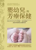 嬰幼兒與芳療保健