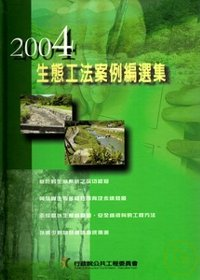 生態工法案例編選集