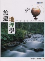 旅遊地理學 = Geography of tourism