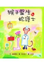 猴子醫生和蛇護士 /