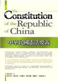 中華民國憲法要義 /
