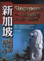 新加坡 :  蛻變的四十年 /