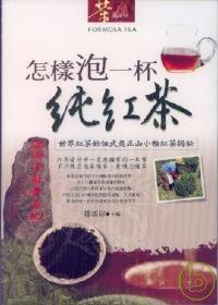 怎樣泡一杯純紅茶 : 世界紅茶始祖武夷正山小種紅茶揭祕