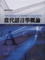 當代語言學概論 =  Introduction to modern linguistics /