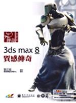 3ds max 8質感傳奇