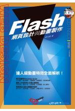 Flash網頁設計與動畫製作