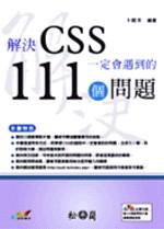 解決CSS一定會遇到的111個問題