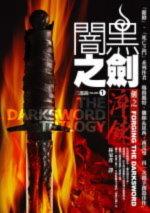闇黑之劍三部曲 1 :  劍之淬鍊 /