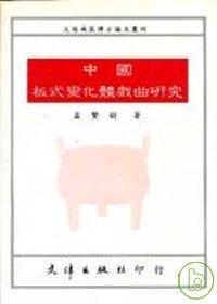 中國板式變化體戲曲研究