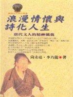 浪漫情懷與詩化人生:唐代文人的精神風貌