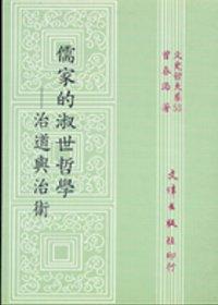 儒家的淑世哲學 :  治道與治術 /