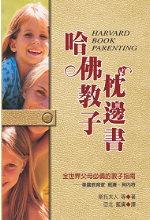 哈佛教子枕邊書 : 全世界父母必備的教子指南