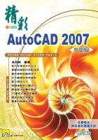 精彩AutoCAD 2007中文版 /