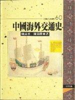 中國海外交通史