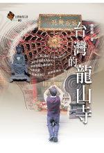 臺灣的龍山寺