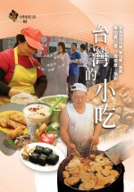 台灣的小吃 /