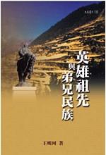 英雄祖先與弟兄民族:根基歷史的文本與情境