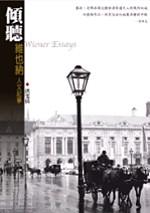 傾聽:維也納人文記事